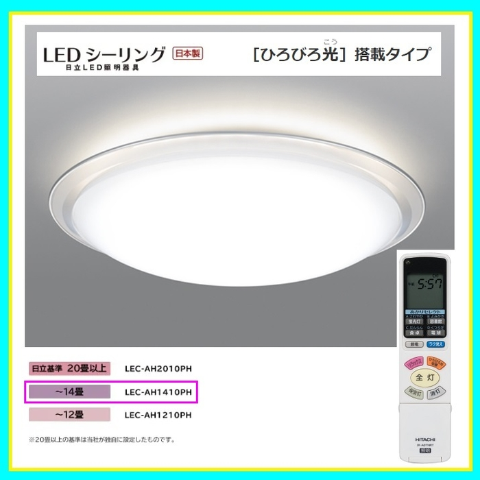 日立 LEDシーリングライト「ひろびろ光(こう)」搭載タイプ'~14畳 LEC-AH1410PH