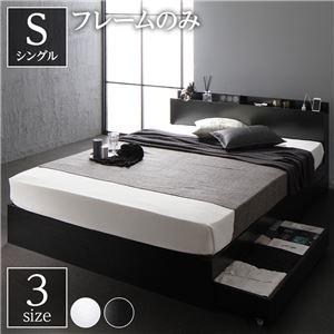 その他 ベッド 収納付き 引き出し付き 木製 棚付き 宮付き コンセント付き シンプル モダン ブラック シングル ベッドフレームのみ ds-2151008
