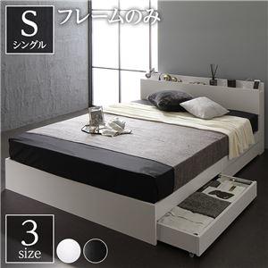 その他 ベッド 収納付き 引き出し付き 木製 棚付き 宮付き コンセント付き シンプル モダン ホワイト シングル ベッドフレームのみ ds-2151017