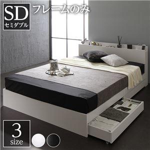 その他 ベッド 収納付き 引き出し付き 木製 棚付き 宮付き コンセント付き シンプル モダン ホワイト セミダブル ベッドフレームのみ ds-2151018