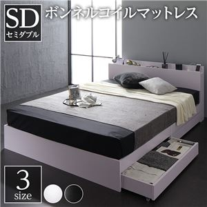 その他 ベッド 収納付き 引き出し付き 木製 棚付き 宮付き コンセント付き シンプル モダン ホワイト セミダブル ボンネルコイルマットレス付き ds-2151021