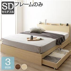 その他 ベッド 収納付き 引き出し付き 木製 棚付き 宮付き コンセント付き シンプル モダン ナチュラル セミダブル ベッドフレームのみ ds-2151036