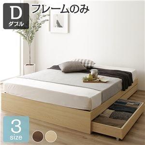 その他 ベッド 収納付き 引き出し付き 木製 省スペース コンパクト ヘッドレス シンプル モダン ナチュラル ダブル ベッドフレームのみ ds-2151073