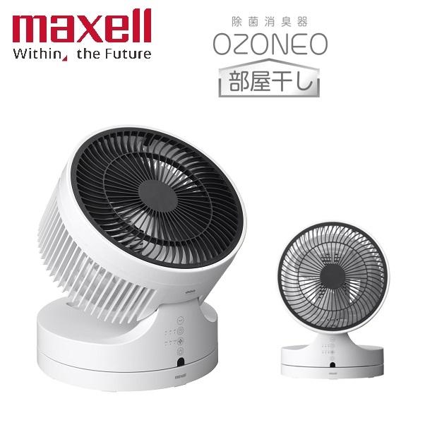 マクセル 低濃度オゾン除菌消臭器 「部屋干し」オゾネオ MXAP-ARD100【納期目安:1週間】