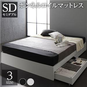 その他 ベッド 収納付き 引き出し付き 木製 省スペース コンパクト ヘッドレス シンプル モダン ホワイト セミダブル ボンネルコイルマットレス付き ds-2151057