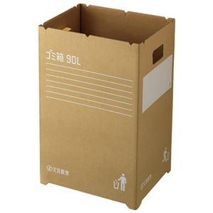 その他 (まとめ) リス ダンボールゴミ箱 90L GGYC727 2枚入【×5セット】 ds-2158416