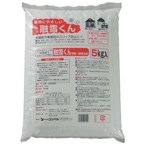 その他 (まとめ) コンパル 融雪くん5kg【×5セット】 ds-2158623