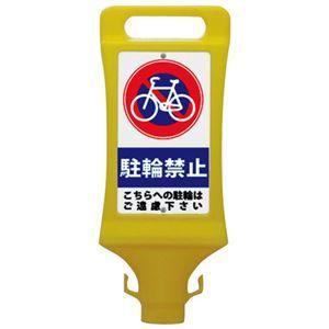 その他 (まとめ) ミツギロン チェーンスタンド 看板 駐輪禁止 SF-45-B【×5セット】 ds-2158672