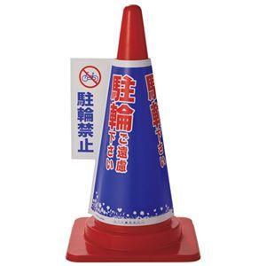 その他 (まとめ) 大創 コーン標示カバー 駐輪禁止 JC-07【×10セット】 ds-2158678