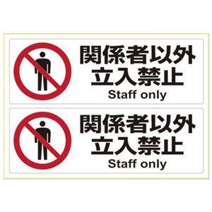 その他 (まとめ) ヒサゴ ピタロングステッカー 関係者以外立入禁止【×10セット】 ds-2158682