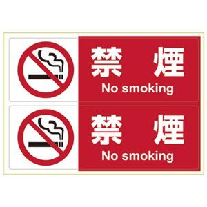その他 (まとめ) ヒサゴ ピタロングステッカー 禁煙 A4 2面【×10セット】 ds-2158692