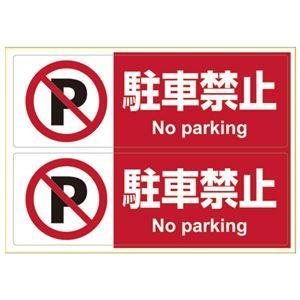その他 (まとめ) ヒサゴ ピタロングステッカー 駐車禁止 A4 2面【×10セット】 ds-2158697