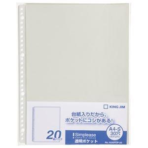その他 (まとめ) キングジム シンプリーズ透明ポケット 103SPDP-20灰【×30セット】 ds-2159074