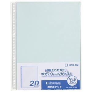 その他 (まとめ) キングジム シンプリーズ透明ポケット 103SPDP-20水色【×30セット】 ds-2159076