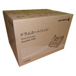 その他 富士ゼロックス ドラムカートッジ CT350997 ds-2159274