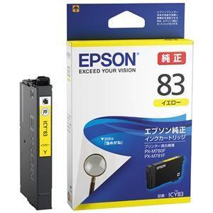 その他 (まとめ) エプソン IJカートリッジICY83イエロー【×5セット】 ds-2159446