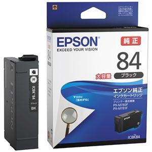 その他 (まとめ) エプソン IJカートリッジICBK84ブラック【×3セット】 ds-2159449