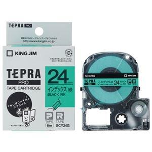 その他 (まとめ) キングジム テプラPROテープ SCY24G 緑に黒文字 24mm【×10セット】 ds-2159858