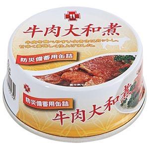 その他 サンズ 防災備蓄用5年保存缶詰 牛肉大和煮 48缶 ds-2160303