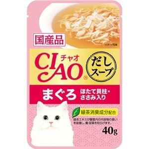 その他 (まとめ)CIAO だしスープ まぐろ ほたて貝柱・ささみ入り 40g IC-211【×96セット】【ペット用品・猫用フード】 ds-2161886