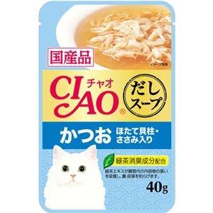 その他 (まとめ)CIAO だしスープ かつお ほたて貝柱・ささみ入り 40g IC-212【×96セット】【ペット用品・猫用フード】 ds-2161887