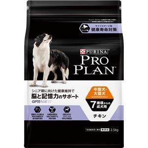 その他 (まとめ)ピュリナ プロプラン 中型犬・大型犬 7歳頃からの成犬用 脳と記憶力のサポート チキン 2.5kg【×4セット】【ペット用品・犬用フード】 ds-2162087