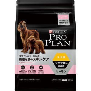 その他 (まとめ)ピュリナ プロプラン 全犬種 シニア期の成犬用 繊細な肌のスキンケア サーモン 2.5kg【×4セット】【ペット用品・犬用フード】 ds-2162089