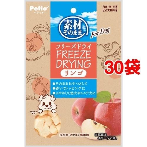 ペティオ ペティオ 素材そのまま フリーズドライ For Dog リンゴ 25g*30コセット 48071【納期目安:2週間】