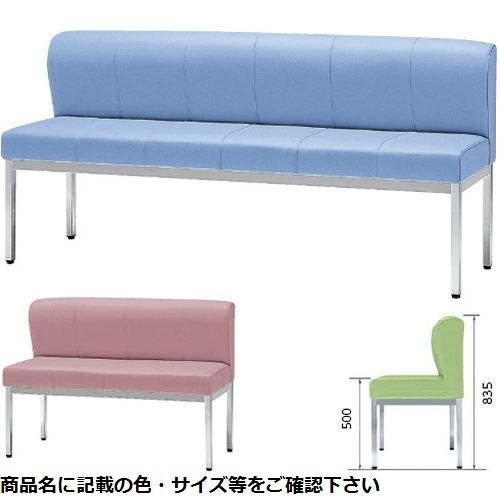 その他 ロビーチェア(座位不自由者ベンチ) ZHB-18(1800×550×835) ペールブルー 23-2070-0001【納期目安:2週間】