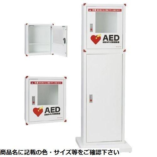 その他 AED収納ボックス(スタンド付) 101-234 CMD-00119129【納期目安:3週間】, 笠懸町 759c03fe