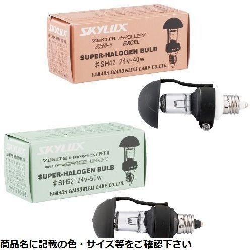 その他 山田医療照明 電球 SH52(24V-50W) CMD-00174094【納期目安:1週間】