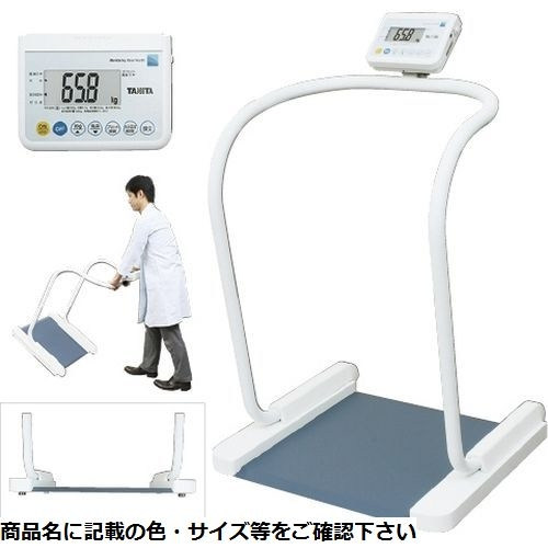 タニタ ハンドレール付体重計(検定品) PH-550A(RSツキ) 5区仕様 CMD-0010472305【納期目安:2週間】