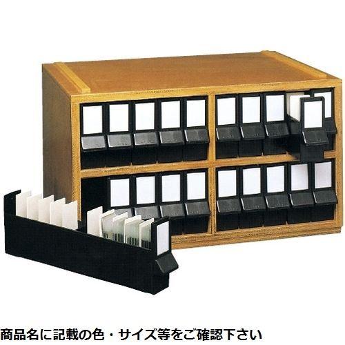 その他 プレパラート整理箱(セット) PS-3000 CMD-00115260【納期目安:2週間】