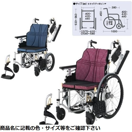 日進医療器 車いす ウルトラ(自走用・アルミ製) NA-U7(ザハバチョウセイタイプ インディゴ CMD-0013599601
