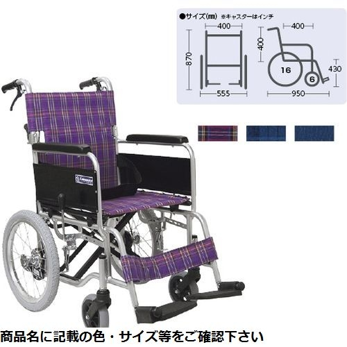 カワムラサイクル 車いす(介助用・アルミ製)背折れ式 KA402SB(ソフトタイヤ) 紫チェックA11 23-2516-0102【納期目安:1週間】