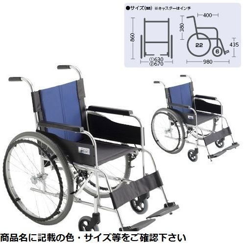 その他 ミキ 車いす(自走・アルミ)背固定 BAL-0W(440mm) CMD-00117802【納期目安:1週間】