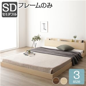 その他 ベッド 低床 ロータイプ すのこ 木製 棚付き 宮付き コンセント付き シンプル モダン ナチュラル セミダブル ベッドフレームのみ ds-2151091