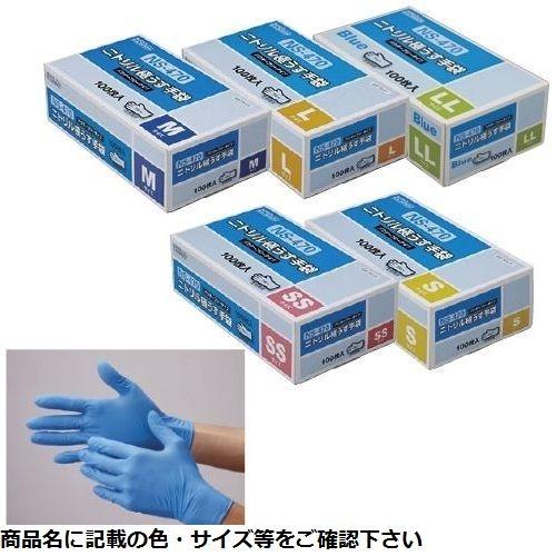 ダンロップホームプロダクツ 【20個セット】ニトリル極うす手袋 NS-470 06448(SS)ブルー100枚入り CMD-00871166