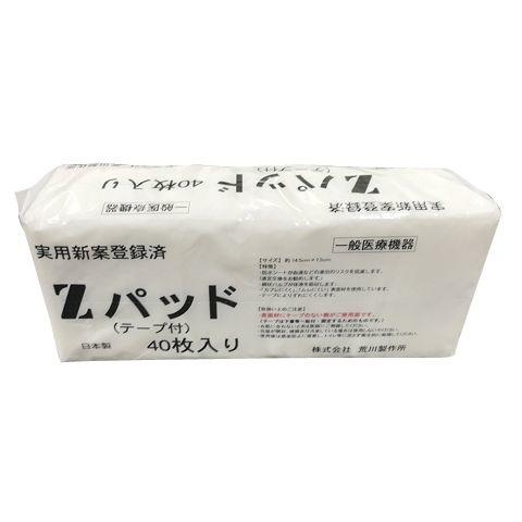 その他 【24個セット】Zパッド(テープ付) AT-ZP002(40枚) CMD-00145731【納期目安:1週間】