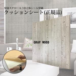 その他 木目調 クッションシート壁【グレーウッド】(6枚組)壁紙シール 壁用クッションパネルシート 3D立体壁紙 ウッドシート 壁紙シート【代引不可】 ds-2161429