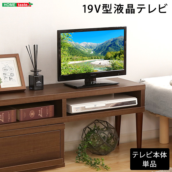 ホームテイスト コンパクトな19インチTV LEDハイバックライト搭載 単品 Trinityシリーズ (ブラック) SH-14-REC19TV-BK