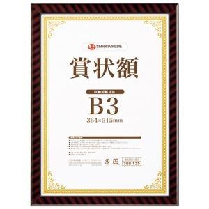 その他 (まとめ)スマートバリュー 賞状額(金ラック)B3 B688J-B3【×5セット】 ds-2169051