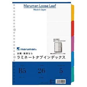 その他 (まとめ)マルマン ラミネートタブインデックスLT5005 B5 10冊【×5セット】 ds-2169783