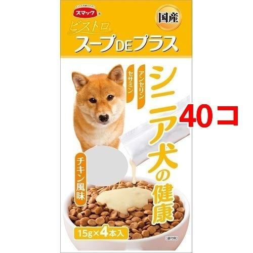 スマック ビストロ スープDEプラス シニア犬の健康 60g(15g*4本入)*40コセット 30911【納期目安:2週間】