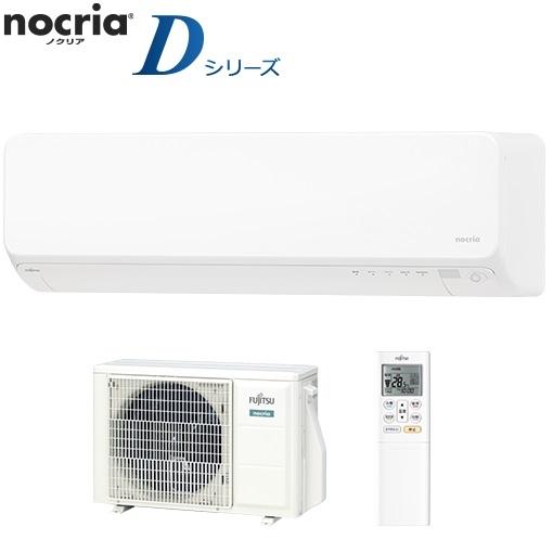 富士通ゼネラル 清潔機能を備えたスリムモデル『nocria(ノクリア) Dシリーズ』(~主に14畳用) AS-D40JW
