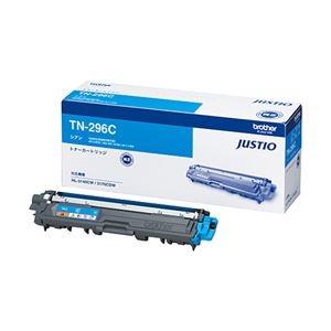 その他 ブラザー工業(BROTHER) 純正トナーカートリッジ 色:トナーシアン 型番:TN-296C 印字枚数:約2200枚 単位:1個 ds-1100948