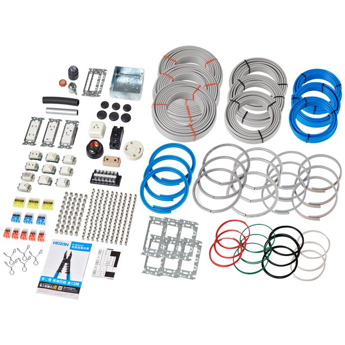 【送料無料】第二種電工試験練習用 3回セット (DK532019) ホーザン 第二種電工試験練習用 3回セット DK-53-2019