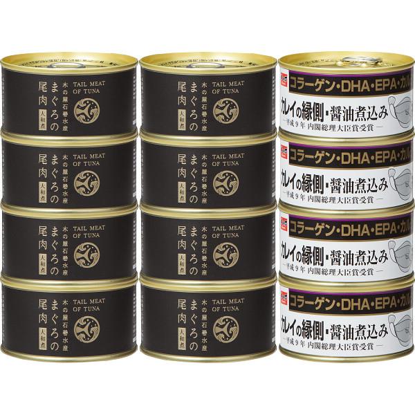 その他 木の屋石巻水産 まぐろ尾肉&カレイ縁側(12缶)(包装・のし可) 2459940000423【納期目安:1週間】
