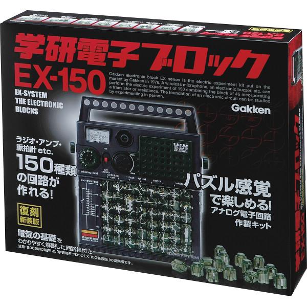 その他 学研電子ブロック EX150(包装・のし可) 4905426127408【納期目安:1週間】