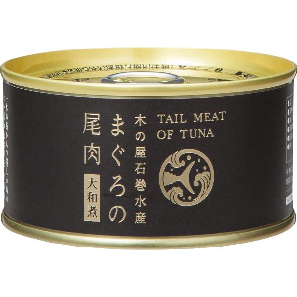 その他 木の屋石巻水産 まぐろ尾肉大和煮(24缶)(包装・のし可) 2459940000430【納期目安:1週間】